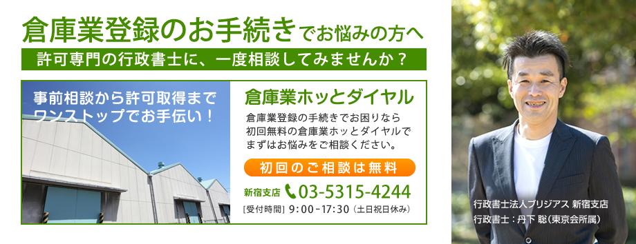 倉庫業登録の手続きでお悩みでしょうか。許可専門、実績のある行政書士に一度相談してみませんか。東京都の行政書士事務所です。