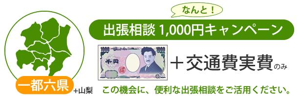 出張相談1,000円キャンペーン